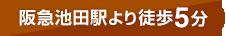 阪急池田駅より徒歩5分・駐車場有り