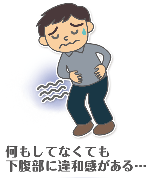 慢性前立腺炎の不快感