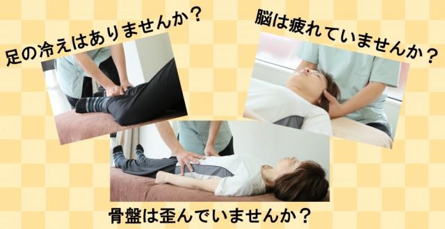 足の冷えはありませんか?脳は疲れていませんか?骨盤は歪んでいませんか?