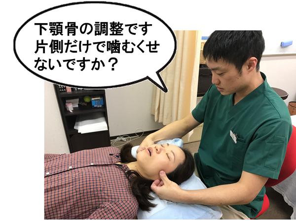 下顎骨の調整