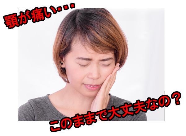 顎の痛い画像