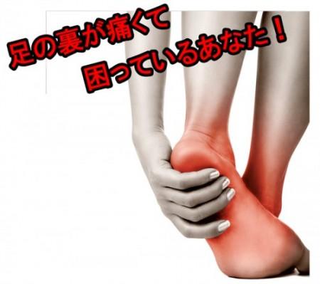 足底筋膜炎で困っている画像