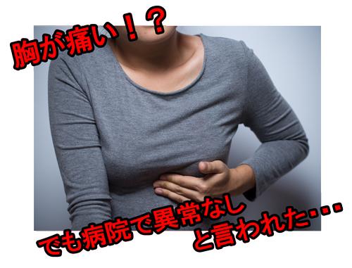 病院で異常なしと言われた肋間神経痛