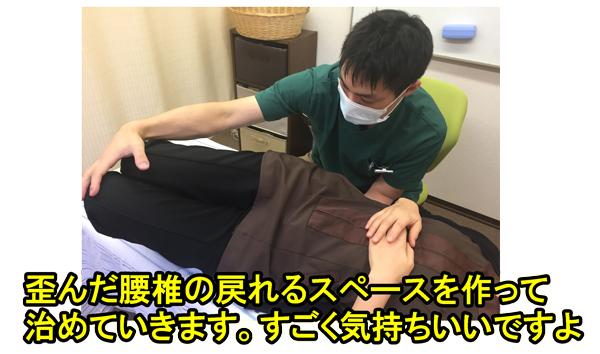 坐骨神経痛の治療風景