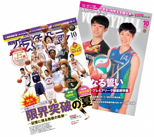 月刊バスケットと月刊バレーボールに掲載されました